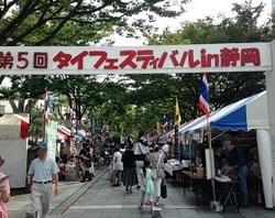 タイフェスティバル会場.jpg