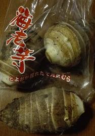2海老芋.jpg
